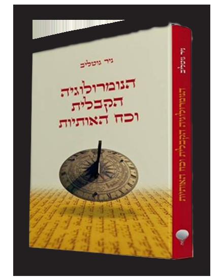 הספר – הנומרולוגיה הקבלית וכח האותיות